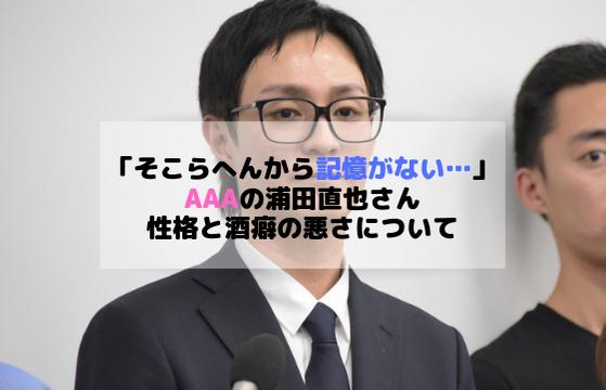 AAA浦田直也