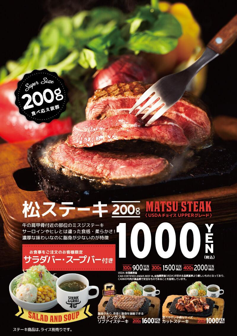 steak-matsu1