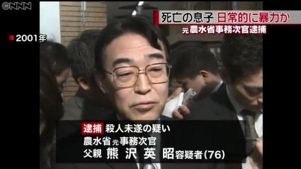 kumazawa-jiken