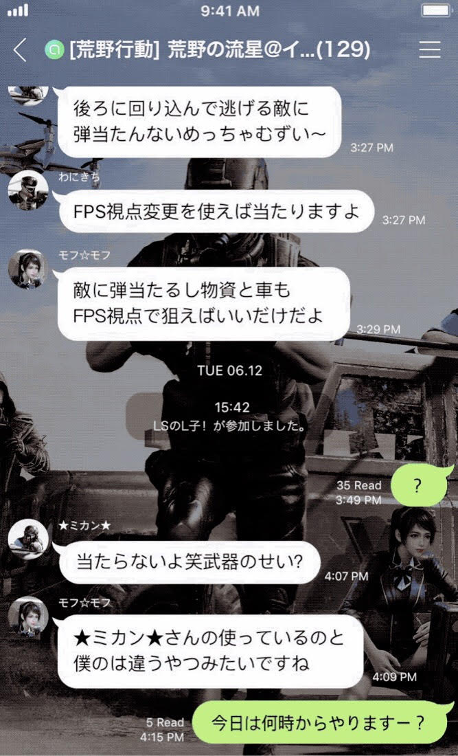 LINE-OpenChat