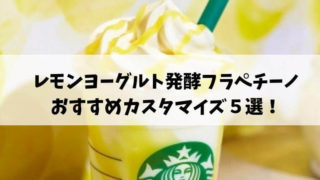 Starbucks-lemon