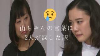 yamasato_aoiyuu