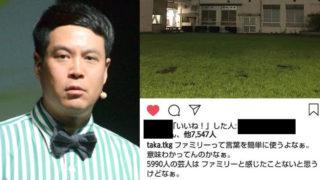taka_instagram