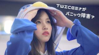 twice-mina