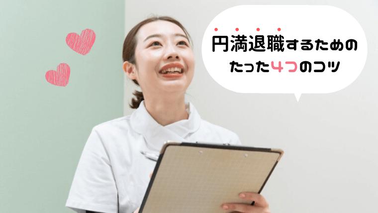 円満退職看護師